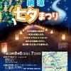 淀川三川の七夕。背割堤のライトアップあり。