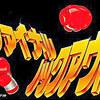パックインビデオ発売の大人気ゲーム売れ筋ランキング30  スーパーファミコン版
