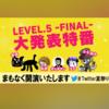 感想『LEVEL.5-FINAL- 大発表特番』
