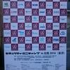 セキュリティ・ミニキャンプ in 北陸 2016(金沢) 今更ながら参加記