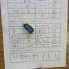 3年生:社会 地図記号のテスト