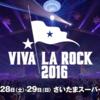 夏フェス2018年の人気音楽フェス2018 / GW2018・野外フェス・イベント・コンサート