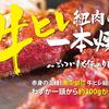 【オススメ5店】幡ヶ谷・笹塚・明大前・下高井戸(東京)にある鉄板焼きが人気のお店
