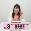 中野サンプラザ(8/22・8/23)の歌唱順抽選会!!