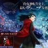 【新作】3DS「真・女神転生 ディープストレンジジャーニー」2017年秋発売