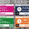 東京マラソン2020「プレミアムメンバーエントリー抽選結果メール」の確認が面倒になった件
