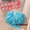お気に入りのボディケア用品!【2019 Autumn】