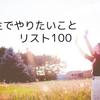 【人生でやりたいことリスト100】を作ったら実現に向かい始める