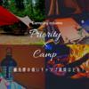 優先度の高いキャンプ道具はどれ?やる前ではわからなかったお金をかけた方が良いところ