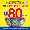 【2020年5~6月】吉野家でモバイルTカードなら10回まで必ずもらえる80ポイント