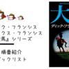 【おすすめ】ディック・フランシス『競馬』シリーズの順番を紹介するよ!シッド・ハレーが登場する4作品も!