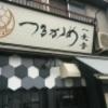 京都ラーメン屋訪問~一乗寺つるかめ(一乗寺)~