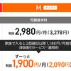 【どっちがお得!?】povo2.0 vs Y!mobile 夫婦でワイモバユーザーの僕が比較してみたら