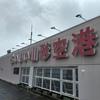 2018/08/16-20 山形キャラバン(東根・村山・赤川花火・鳴子温泉)その4(終わり)