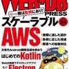 WEB+DB PRESS vol.94で特集「はじめてのKotlin」を書きました