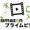 地上波のバラエティ番組はオワコン、Amazonプライムビデオで観れるオリジナルバラエティ番組がおすすめ!