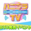 ハニプラTV DVD発売イベント1学期編