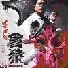 香港映画レビュー「狼たちの処刑台 殺破狼:貪狼 ParadoxSPL」