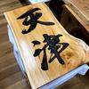 いちいの木の木製看板 下塗り中