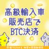bitFlyer、高級輸入車販売店ロペライオへビットコイン決済サービスを提供