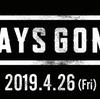 4月26日発売決定!「Days Gone」オープンワールドゾンビゲーム|体験プレイの感想など