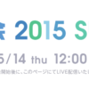 au、NTTドコモ、来週に新製品発表会開催!!