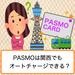 PASMO(パスモ)のオートチャージは関西も可能?大阪に行く人は必見
