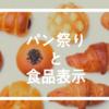 トレンドの\食品系フェス!/『パン祭り』と食品表示の関係と未来予測!※白いお皿の『パン祭り』ヒストリーもあるよ☺