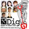 ニュース探求ラジオDIG 「若い山彦」
