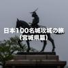 宮城県内の日本100名城と続日本100名城を完全制覇してきました!