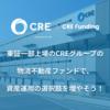 CRE Funding 新規案件は、○○秒で終了!