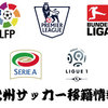欧州サッカー移籍情報《速報》2017~2018シーズンの移籍や噂の最新情報まとめ