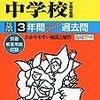 ついに東京&神奈川で中学受験解禁!本日2/1 17:00にインターネットで合格発表をする学校は?