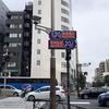 【♯31】甲州街道(東京都新宿区)/通称道路名標識探訪