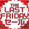 【JTBショッピングセール予告】3/27スタート!人気のバッグやご当地グルメなど、お得に手に入るチャンスです♪