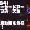 【初見動画】PS4【アーケードアーカイブス 天聖龍】を遊んでみての感想!