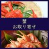 蟹(カニ)専門店からお取り寄せ/人気通販サイト5選