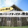 ハワイ ホーリーナティビティ教会【雰囲気や挙式の流れ】