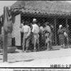 1945年 8月7日 『久志地区』
