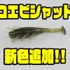 【バレーヒル】ヘビキャロにオススメのフィネスサイズワーム「コエビシャッド」に新色追加!