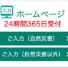 食器洗い乾燥機の修理に火災保険適用!!