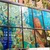 「ルドン―秘密の花園」展@ 三菱一号館美術館!!会期は5月20日まで!!香川県民は入場料無料!!