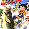 週刊少年ジャンプ打ち切り漫画紹介【2000年】