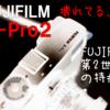 【注意喚起】FUJIFILM 第2世代のカメラを買うときは 起動しない問題をチェックしよう!