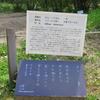 万葉歌碑を訪ねて(その1182)―奈良市春日野町 春日大社神苑萬葉植物園(142)―万葉集 巻十四 三四四四