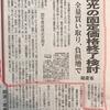 【太陽光発電】固定価格終了検討 日本の行く先をドイツにみる