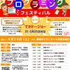 DecaDojo in Okinawa
