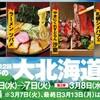 【春の大北海道展 in 名古屋タカシマヤ】おすすめグルメ(お弁当、スイーツなど)を紹介