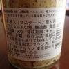 「マスタードの種、醸造酢、食塩」だけの粒入りマスタード ペルシュロンの場合