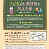 【薬を使わない子どもの発達支援について、茂木厚子さんが練馬区で講演します】